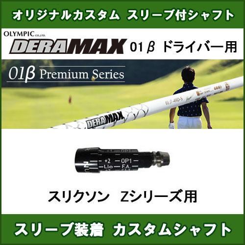 新品スリーブ付きシャフト DERAMAX 01β スリクソン Zシリーズ用 スリーブ装着シャフト デラマックス01ベータ ドライバー用 オリジナルカスタム 非純正スリーブ