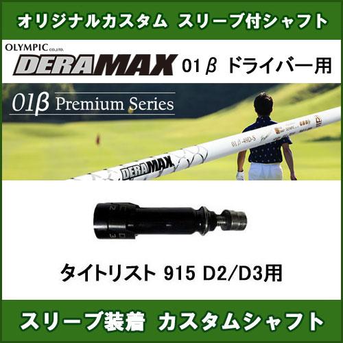新品スリーブ付きシャフト DERAMAX 01β タイトリスト 915 D2/D3用 スリーブ装着シャフト デラマックス01ベータ ドライバー用 オリジナルカスタム 非純正スリーブ