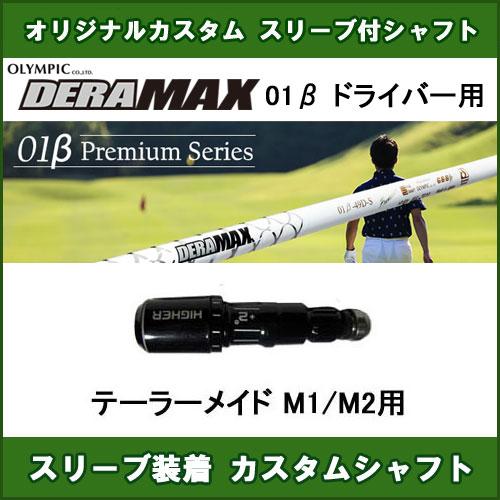 新品スリーブ付きシャフト DERAMAX 01β テーラーメイド M1/M2用 スリーブ装着シャフト デラマックス01ベータ ドライバー用 オリジナルカスタム 非純正スリーブ