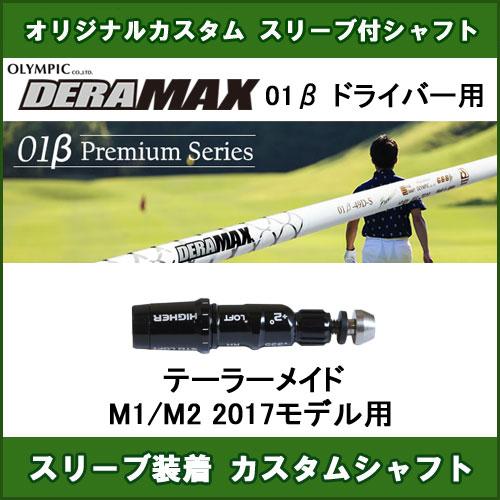 新品スリーブ付きシャフト DERAMAX 01β テーラーメイド M1/M2 2017年用 スリーブ装着シャフト デラマックス01ベータ ドライバー用 カスタム 非純正スリーブ
