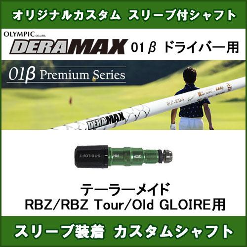 新品スリーブ付きシャフト DERAMAX 01β テーラーメイド RBZ用 スリーブ装着シャフト デラマックス01ベータ ドライバー用 カスタム 非純正スリーブ