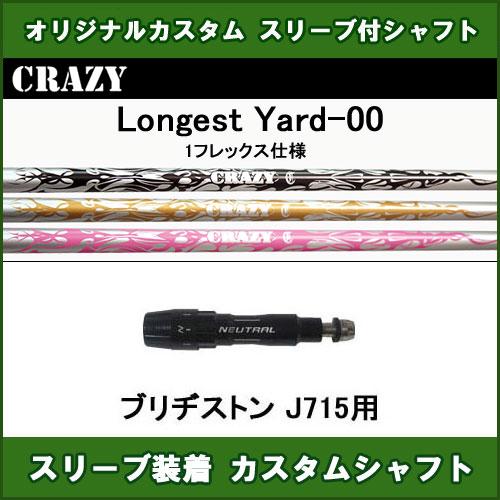 新品スリーブ付きシャフト CRAZY Longest Yard-00 ブリヂストン J715用 スリーブ装着シャフト クレイジー LYダブルゼロ ドライバー用 非純正スリーブ