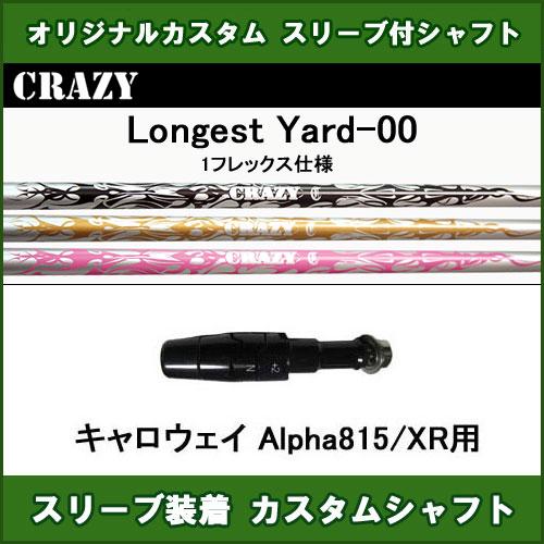 新品スリーブ付きシャフト CRAZY Longest Yard-00 キャロウェイ Alpha815/XR用 スリーブ装着シャフト クレイジー LYダブルゼロ ドライバー用 非純正スリーブ