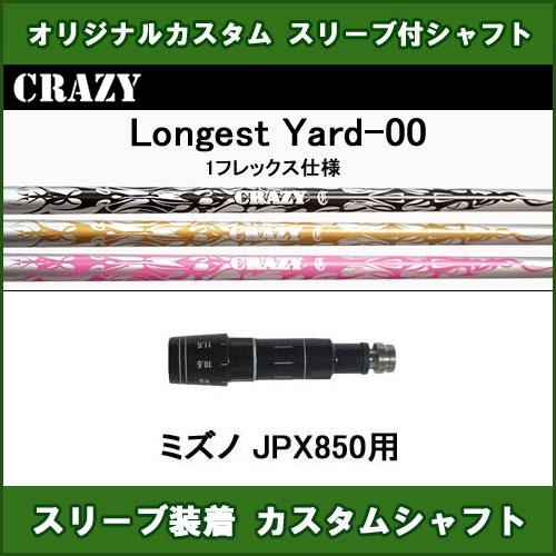 新品スリーブ付きシャフト CRAZY Longest Yard-00 ミズノ JPX850用 スリーブ装着シャフト クレイジー LYダブルゼロ ドライバー用 非純正スリーブ