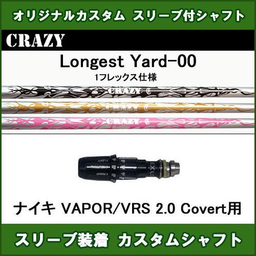 新品スリーブ付きシャフト CRAZY Longest Yard-00 ナイキ VAPOR用 スリーブ装着シャフト クレイジー LYダブルゼロ ドライバー用 非純正スリーブ