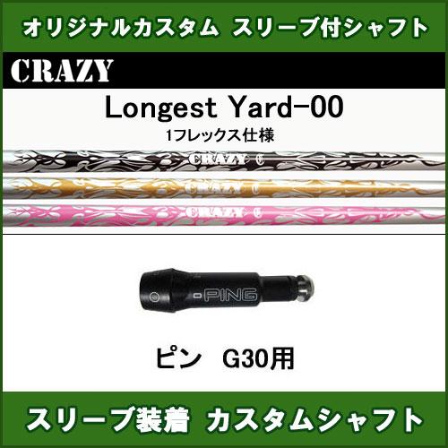新品スリーブ付きシャフト CRAZY Longest Yard-00 ピン PING G30用 スリーブ装着シャフト クレイジー LYダブルゼロ ドライバー用 非純正スリーブ