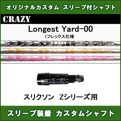 新品スリーブ付きシャフト CRAZY Longest Yard-00 スリクソン Zシリーズ用 スリーブ装着シャフト クレイジー LYダブルゼロ ドライバー用 非純正スリーブ