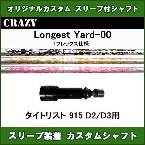新品スリーブ付きシャフト CRAZY Longest Yard-00 タイトリスト 915 D2/D3用 スリーブ装着シャフト クレイジー LYダブルゼロ ドライバー用 非純正スリーブ