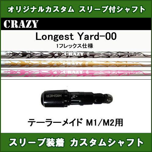 新品スリーブ付きシャフト CRAZY Longest Yard-00 LYダブルゼロ テーラーメイド ドライバー用 M1 CRAZY/M2用 スリーブ装着シャフト クレイジー LYダブルゼロ ドライバー用 非純正スリーブ, ハヤキタチョウ:5d8253a6 --- karatewkc.ru