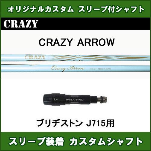 新品スリーブ付きシャフト CRAZY ARROW ブリヂストン J715用 スリーブ装着シャフト クレイジー アロー ドライバー用 非純正スリーブ