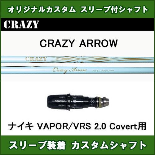 新品スリーブ付きシャフト CRAZY ARROW ナイキ VAPOR用 スリーブ装着シャフト クレイジー アロー ドライバー用 非純正スリーブ