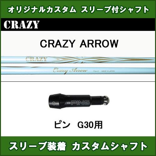 新品スリーブ付きシャフト CRAZY ARROW ピン PING G30用 スリーブ装着シャフト クレイジー アロー ドライバー用 非純正スリーブ