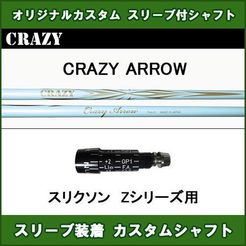 新品スリーブ付きシャフト CRAZY ARROW スリクソン Zシリーズ用 スリーブ装着シャフト クレイジー アロー ドライバー用 非純正スリーブ