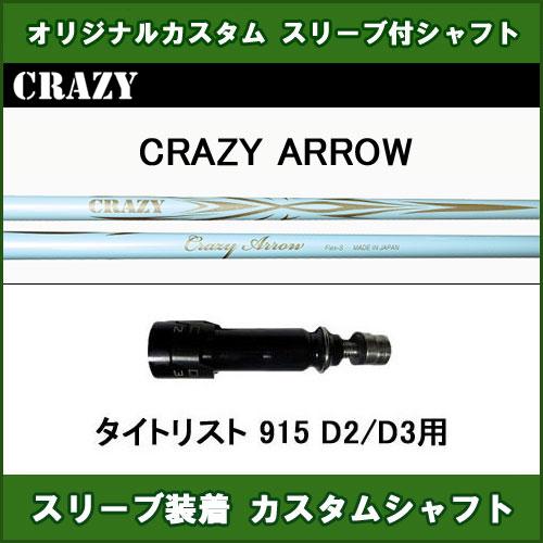 新品スリーブ付きシャフト CRAZY ARROW タイトリスト 915 D2 915/D3用 ARROW スリーブ装着シャフト クレイジー クレイジー アロー ドライバー用 非純正スリーブ, マリセリ:54f6d9bb --- karatewkc.ru