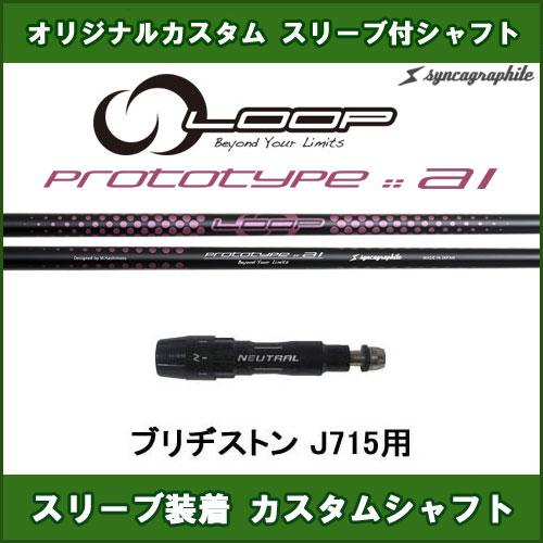 新品スリーブ付きシャフト ループ プロトタイプAI ブリヂストン J715用 スリーブ装着シャフト LOOP PROTOTYPE AI ドライバー用 カスタム 非純正スリーブ