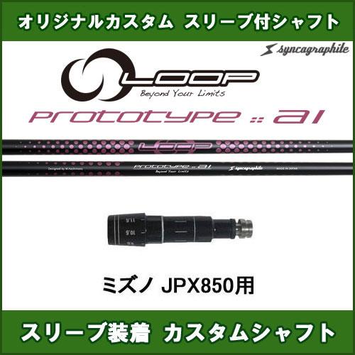 新品スリーブ付きシャフト ループ プロトタイプAI ミズノ JPX850用 スリーブ装着シャフト LOOP PROTOTYPE AI ドライバー用 カスタム 非純正スリーブ