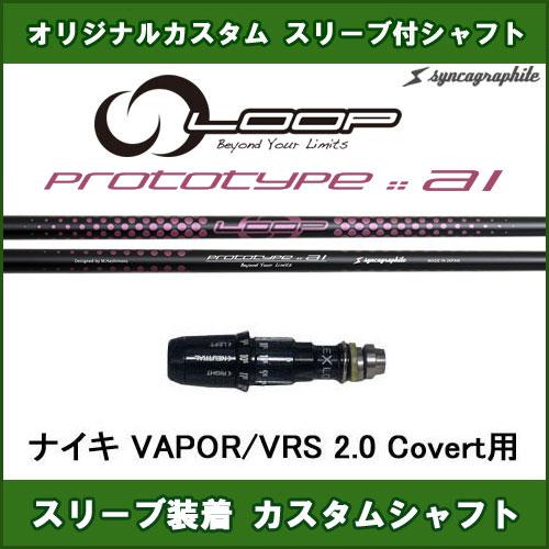 新品スリーブ付きシャフト ループ プロトタイプAI ナイキ VAPOR用 スリーブ装着シャフト LOOP PROTOTYPE AI ドライバー用 カスタム 非純正スリーブ