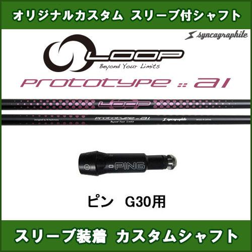 新品スリーブ付きシャフト ループ プロトタイプAI ピン PING G30用 スリーブ装着シャフト LOOP PROTOTYPE AI ドライバー用 カスタム 非純正スリーブ