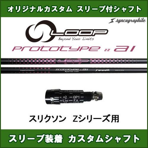 新品スリーブ付きシャフト ループ プロトタイプAI スリクソンZシリーズ用 スリーブ装着シャフト LOOP PROTOTYPE AI ドライバー用 カスタム 非純正スリーブ
