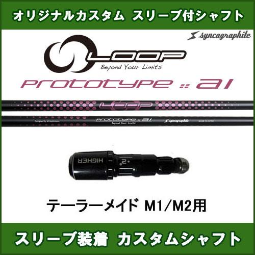新品スリーブ付きシャフト ループ プロトタイプAI テーラーメイド M1/M2用 スリーブ装着シャフト LOOP PROTOTYPE AI ドライバー用 カスタム 非純正スリーブ