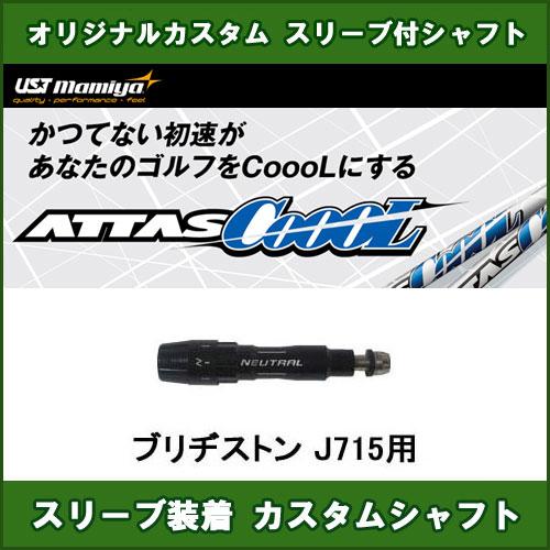 新品スリーブ付きシャフト ATTAS CoooL ブリヂストン J715用 スリーブ装着シャフト アッタスクール COOOL 9 ドライバー用 カスタムシャフト 非純正スリーブ