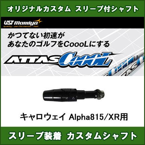 新品スリーブ付きシャフト ATTAS CoooL キャロウェイ Alpha815/XR用 スリーブ装着シャフト アッタスクール COOOL 9 ドライバー用 カスタムシャフト 非純正スリーブ