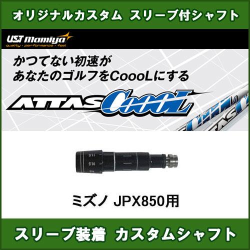 新品スリーブ付きシャフト ATTAS CoooL ミズノ JPX850用 スリーブ装着シャフト アッタスクール COOOL 9 ドライバー用 カスタムシャフト 非純正スリーブ