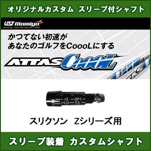 新品スリーブ付きシャフト ATTAS CoooL スリクソン Zシリーズ用 スリーブ装着シャフト アッタスクール COOOL 9 ドライバー用 カスタムシャフト 非純正スリーブ