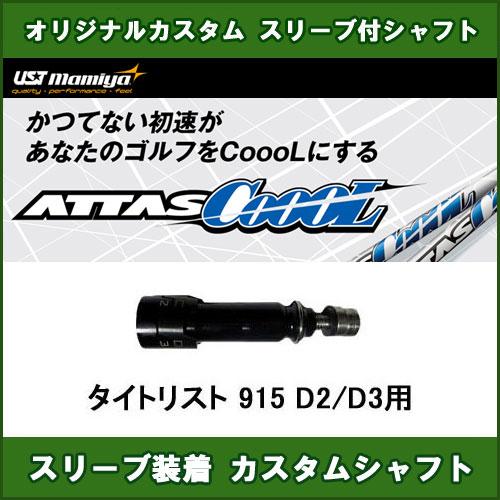 新品スリーブ付きシャフト ATTAS CoooL タイトリスト 915 D2/D3用 スリーブ装着シャフト アッタスクール COOOL 9 ドライバー用 カスタムシャフト 非純正スリーブ