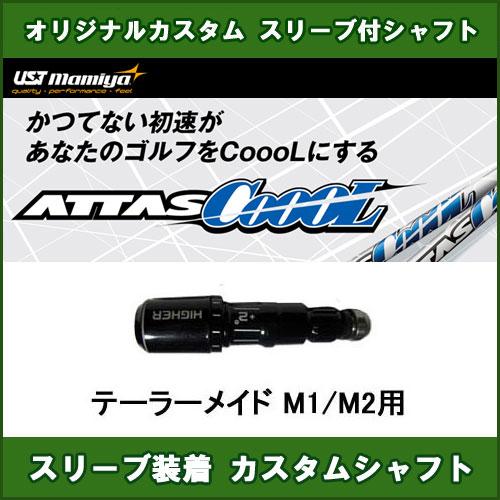 新品スリーブ付きシャフト ATTAS CoooL テーラーメイド M1/M2用 スリーブ装着シャフト アッタスクール COOOL 9 ドライバー用 カスタム 非純正スリーブ