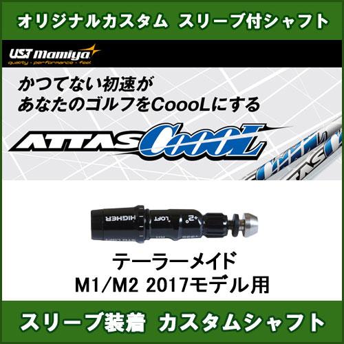 新品スリーブ付きシャフト ATTAS CoooL テーラーメイド M1/M2 2017年用 スリーブ装着シャフト アッタスクール COOOL 9 ドライバー用 カスタム 非純正スリーブ