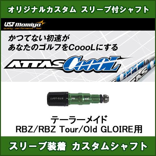 新品スリーブ付きシャフト ATTAS CoooL テーラーメイド RBZ用 スリーブ装着シャフト アッタスクール COOOL 9 ドライバー用 カスタムシャフト 非純正スリーブ