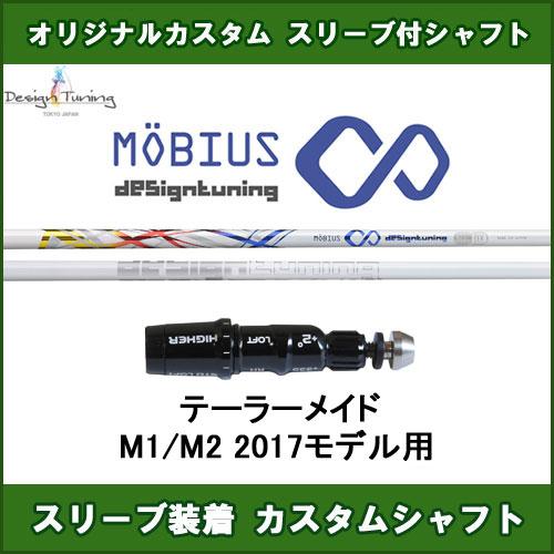 新品スリーブ付きシャフト メビウスDX デザインチューニング テーラーメイド M1/M2 2017年用 スリーブ装着シャフト ドライバー用 1フレックス 非純正スリーブ