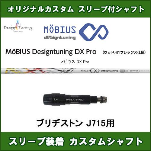 新品スリーブ付きシャフト メビウスDX Pro デザインチューニング ブリヂストン J715用 スリーブ装着シャフト ドライバー用 非純正スリーブ