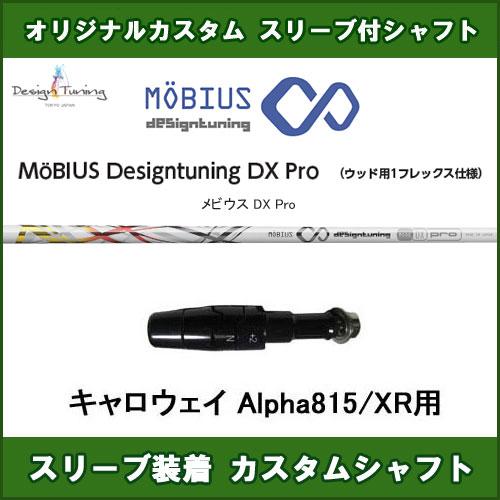 新品スリーブ付きシャフト メビウスDX Pro デザインチューニング キャロウェイ Alpha815/XR用 スリーブ装着シャフト ドライバー用 非純正スリーブ