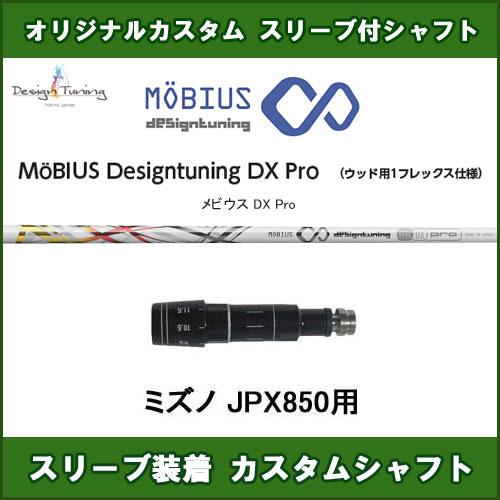 新品スリーブ付きシャフト メビウスDX Pro デザインチューニング ミズノ JPX850用 スリーブ装着シャフト ドライバー用 非純正スリーブ