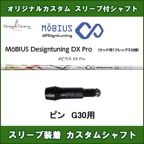 新品スリーブ付きシャフト メビウスDX Pro デザインチューニング ピン PING G30用 スリーブ装着シャフト ドライバー用 非純正スリーブ