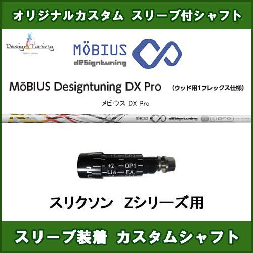 新品スリーブ付きシャフト メビウスDX Pro デザインチューニング スリクソンZシリーズ用 スリーブ装着シャフト ドライバー用 非純正スリーブ