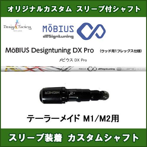 新品スリーブ付きシャフト メビウスDX Pro デザインチューニング テーラーメイド M1/M2用 スリーブ装着シャフト ドライバー用 非純正スリーブ