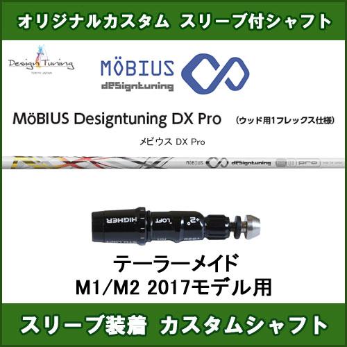 新品スリーブ付きシャフト メビウスDX Pro デザインチューニング テーラーメイド M1/M2 2017年用 スリーブ装着シャフト ドライバー用 非純正スリーブ
