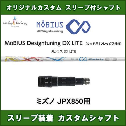 新品スリーブ付きシャフト メビウスDX LITE デザインチューニング ミズノ JPX850用 スリーブ装着シャフト ドライバー用 非純正スリーブ