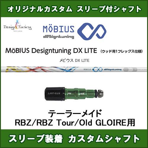 新品スリーブ付きシャフト メビウスDX LITE デザインチューニング テーラーメイド RBZ用 スリーブ装着シャフト ドライバー用 非純正スリーブ