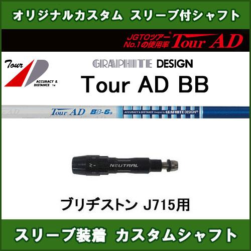 新品スリーブ付シャフト ツアーAD BB ブリヂストン J715用 スリーブ装着シャフト Tour AD BB ドライバー用 オリジナルカスタムシャフト 非純正スリーブ