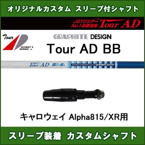 新品スリーブ付シャフト ツアーAD BB キャロウェイ Alpha815/XR用 スリーブ装着シャフト Tour AD BB ドライバー用 オリジナルカスタムシャフト 非純正スリーブ