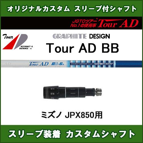 新品スリーブ付シャフト ツアーAD BB ミズノ JPX850用 スリーブ装着シャフト Tour AD BB ドライバー用 オリジナルカスタムシャフト 非純正スリーブ