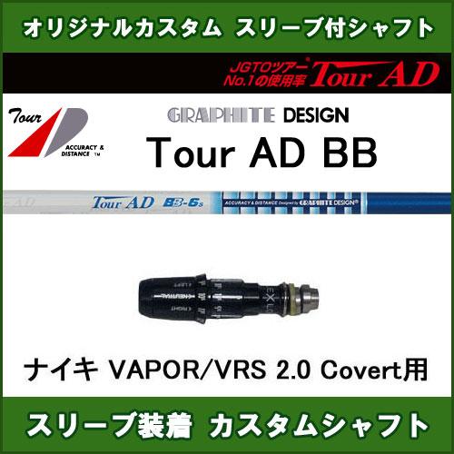 新品スリーブ付シャフト ツアーAD BB ナイキ VAPOR用 スリーブ装着シャフト Tour AD BB ドライバー用 オリジナルカスタムシャフト 非純正スリーブ