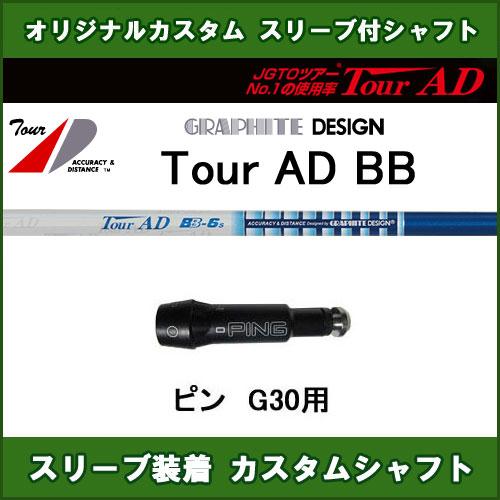 新品スリーブ付シャフト ツアーAD BB ピン PING G30用 スリーブ装着シャフト Tour AD BB ドライバー用 オリジナルカスタムシャフト 非純正スリーブ