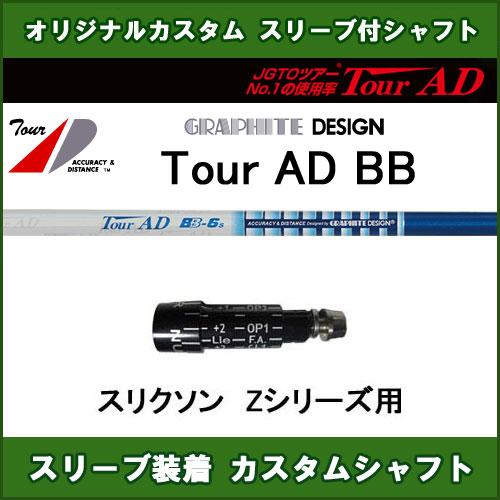 新品スリーブ付シャフト ツアーAD BB スリクソンZシリーズ用 スリーブ装着シャフト Tour AD BB ドライバー用 オリジナルカスタムシャフト 非純正スリーブ