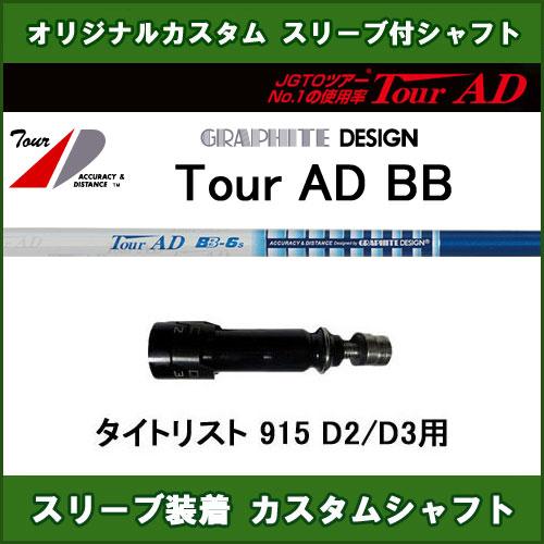 新品スリーブ付シャフト ツアーAD BB タイトリスト 915 D2/D3用 スリーブ装着シャフト Tour AD BB ドライバー用 オリジナルカスタムシャフト 非純正スリーブ