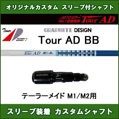 新品スリーブ付シャフト ツアーAD BB テーラーメイド M1/M2用 スリーブ装着シャフト Tour AD BB ドライバー用 オリジナルカスタムシャフト 非純正スリーブ